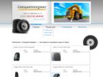 Спецавтосервис — шины купить в орле, грузовые шины, шины для сельхозтехники, грузовая резина, се