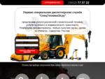 Продажа грузовой и спецтехники - Вся техника в продаже