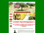 Итальянское оливковое масло от производителей