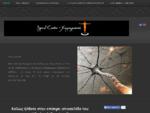 Spinal Center Κέντρο εφαρμοσμένης Χειροπρακτικής και Φυσιοθεραπείας.