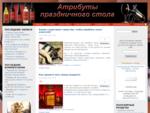 Атрибуты праздничного стола - вино, водка, пиво