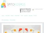 SPITOKOSMOS - Είδη σπιτιού και διακόσμησης, παιδικά έπιπλαμικροέπιπλα, ταπετσαρίες. ΓάμοςΜωρό.