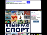 Спорттовары Курск-продажа спорттоваров Дока-Спорт снаряжение для спорта, туризма и активного отдыха