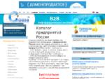 Каталог предприятий России - СПРАВА - компании, фирмы России, туризм и отдых, контекстная реклама