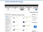 Мебельная фурнитура оптом - СПС-Фурнитура - Москва