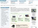 Интернет магазин шпионского оборудования - шпионские штучки для прослушивания, также представлены -
