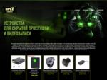 Магазин гаджетов и шпионское оборудование, жучки для прослушивания, камеры видеонаблюдения с ...