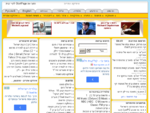 אינדקס אתרים | פורטל חדשות | טלוויזיה | דף הבית StartPage