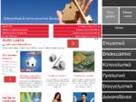 Δάνεια στεγαστικά | Μεταφορά δανείου