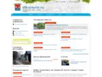 Официальный сайт города Старая Купавна