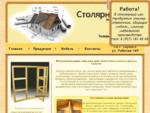 Двери, окна, арки, ульи, для бани, деревянный Интерьер | Саранск