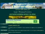 ΜΕΣΙΤΙΚΟ ΓΡΑΦΕΙΟ ΣΤΟΥΜΠΑΝΟΥ Real Estate Agency - Stoubanou. gr ...