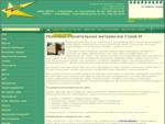 Интернет магазин строительных материалов в Новосибирске