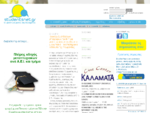 Students Net - Το φοιτητικό portal της Καλαμάτας