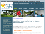 Διαμονή Δωμάτια Νάξος. Ξενοδοχείο Νaxos Studios Petra, Ενοικιαζόμενα Δωμάτια Στούντιο, Καστράκι ...