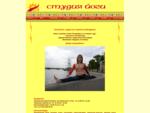 Йога в Петербурге - Юлиана Жаворонкова | Студия Янтра | Главная страница
