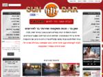 סאן בר | SunBar - חנות אלכוהול ואביזרים למסיבות | שירותי בר לאירועים | מכירת משקאות | תפריט קוקט