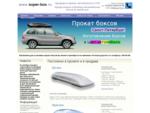 Автобоксы, багажник - продажа в Санкт-Петербурге. Удобные боксы (автомобильные багажники) для поез