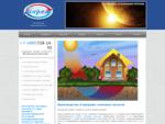 Корса - производство и продажа тепловых насосов. ВИЭ - возобновляемые источники энергии