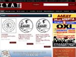 Σ. Υ. Α. Τ. | Σύλλογος Υπαλλήλων Ασφαλιστικών Ταμείων