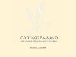 Το ΣΥΓΧΩΡΑΔΙΚΟ , Kωνσταντίνος Γ. Χαλδούπης , www. syghoradiko. gr , www. funeraloffices. gr , ...