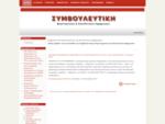 Συμβουλευτική Φοροτεχνικών και Επενδυτικών Εφαρμογών