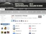 Объявления - Челябинская область. Авто с пробегом, Подержанные авто, Продажи автомобиля, Тачки,