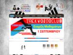 Καλωσορίσατε στο TaekwondoClub. gr