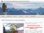 Гостевой дом Марика город Кисловодск