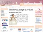 Τα περί γάμου ... ηλεκτρονικό κατάστημα είδων γάμου