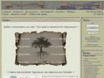 nbsp;История и генеалогия Тарусиных