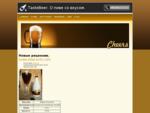 ПИВНОЙ ПОРТАЛ. Рецензии на пиво, сидр, пивные заведения.