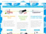 Чистый воздух - приточная вентиляция, КИВ-125, алмазное сверление, Кондиционеры, УВРК-50