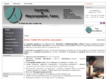 Λογιστικό γραφείο | Αθήνα | Γαλάτσι | Χαλάνδρι | Κυψέλη | Ψυχικό | Μαρούσι | Λαμπρινή | Πεύκη - ...