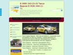 Такси Видное, 8 (495) 641-82-17, 8 (926) 444-11-71 , такси видное, такси бирюлево