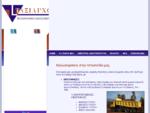 Ταξιάρχου - Βιομηχανία Αμαξωμάτων, Ρυμουλκούμενα, Πλατφόρμες, Βυτία, Κιβωτάμαξες, Κατασκευές ..