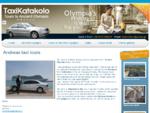 Katakolon Taxi Tours to Ancient Olympia, Greece.