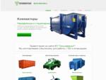 Механический Завод Техуниверсал - компакторы, мусорные контейнеры, пресса для перегруза, пресс -