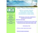 Трансэнергопром | Главная | - Энергосбережение, возобновлянмыее источники  энерги, Энергоаудит,