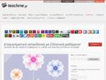 www. teachme. gr | Video Μαθήματα στα Ελληνικά