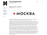 Графический дизайнер Илья Харитонов
