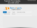 Tech Support Computer Experts Εμπόριο - επισκευές ηλεκτρονικών υπολογιστών