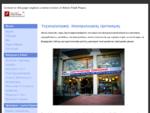 ΤΕΧΝΟΗΛΕΚΤΡΙΚΗ ΑΝΑΓΝΩΣΤΟΥ ΚΩΝΣΤΑΝΤΙΝΟΣ ΣΙΑ Ο. Ε. | www. technel. gr