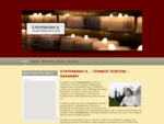 Γραφεία Τελετών Χαλάνδρι | Σταυρακάκη Χ.