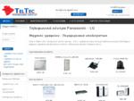 Τηλεφωνικα κεντρα Panasonic - LG - μηχανες γραφειου - δικτυακος εξοπλισμος - TELTEC