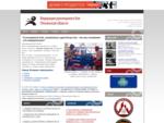 Рукопашный бой Смешанные единоборства Секции боевые искусства Федерация рукопашного боя Пенза