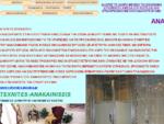 ΤΟΠΟΘΕΤΗΣΕΙΣ ΠΛΑΚΙΔΙΩΝ - ΑΝΑΚΑΙΝΙΣΕΙΣ ΣΠΙΤΙΩΝ - ΑΝΑΚΑΙΝΙΣΗ ΜΠΑΝΙΟΥ ΤΙΜΕΣ - texnites-anakainiseis. gr ...