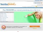 Online διαγωνισμοί εργασιών