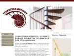 Ξύλινες Σκάλες Κατασκευές Ιωάννινα | Τεχνοσκάλ Ηπείρου