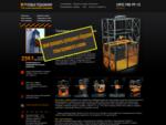 Грузовой лифт. Установка, монтаж грузовых лифтов и подъемников